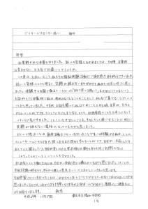 福祉体験学習(手紙)201712_000001