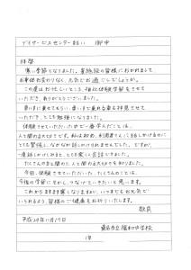 福祉体験学習(手紙)201712_000002