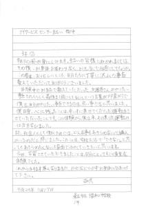 福祉体験学習(手紙)201712_000004