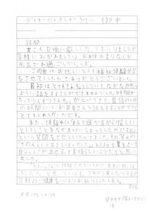 福祉体験学習(手紙)201712_000005